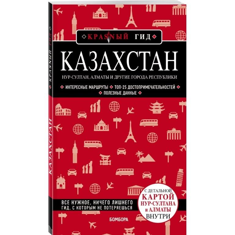 Книга Эксмо Красный гид. Казахстан. Нур-султан, Алматы и другие города республики