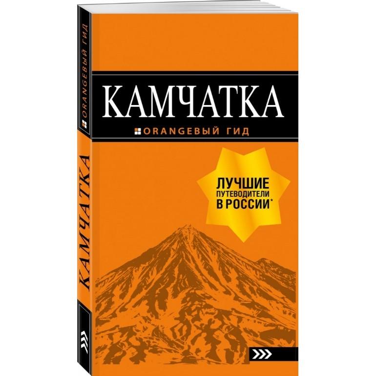 Книга Эксмо Оранжевый гид. Камчатка. Путеводитель