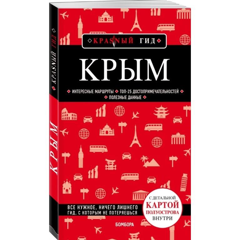 Книга Эксмо Красный гид. Крым. Путеводитель + карта