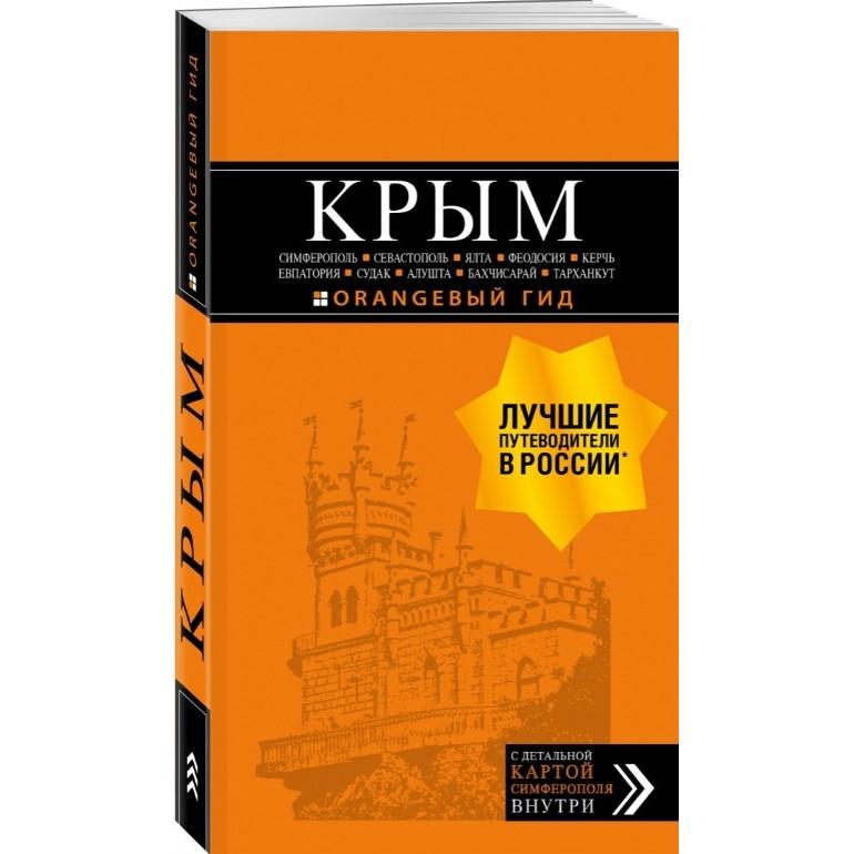 Книга Эксмо Оранжевый гид. Крым. Путеводитель + карта