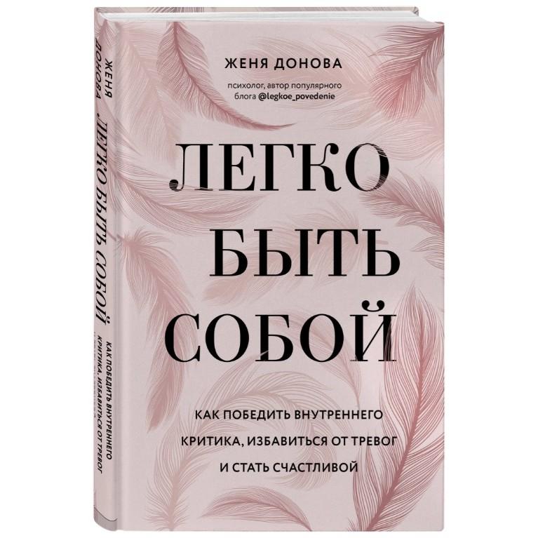 Книга Эксмо Записки российских блогеров. Легко быть собой