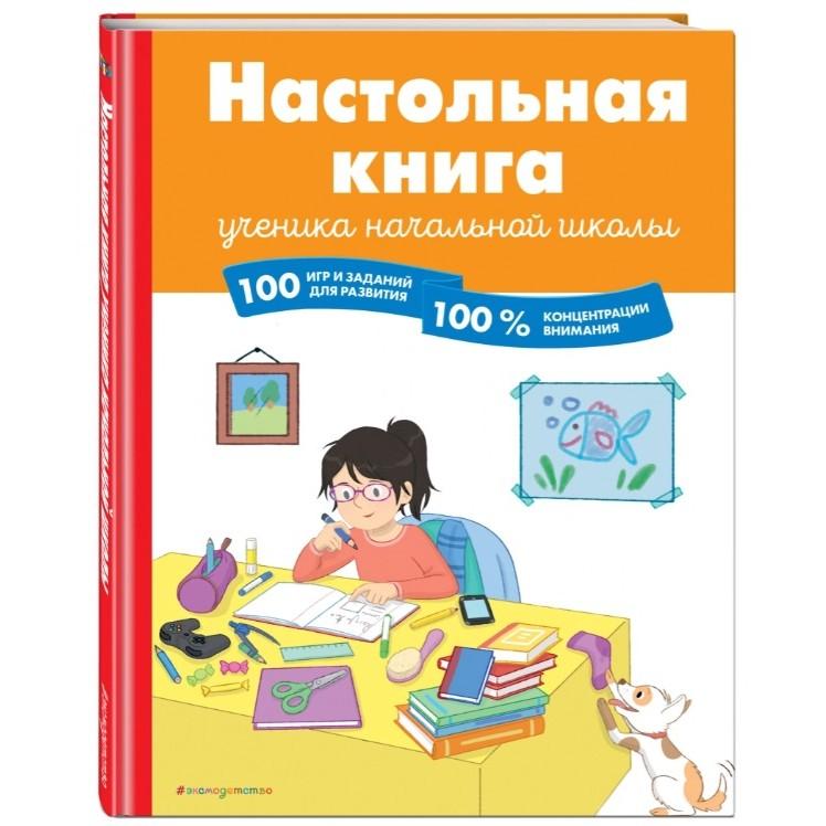 Книга Эксмо Умные книги для умных детей. Настольная книга ученика начальной школы. 100 игр и заданий для развития 100% концентрации внимания