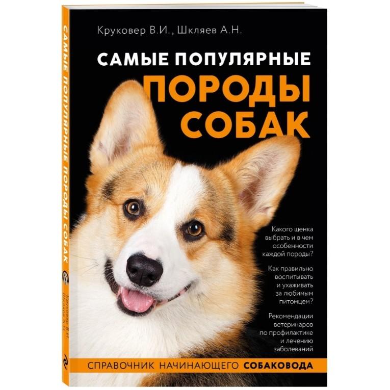 Книга Эксмо Все о домашних питомцах. Самые популярные породы собак