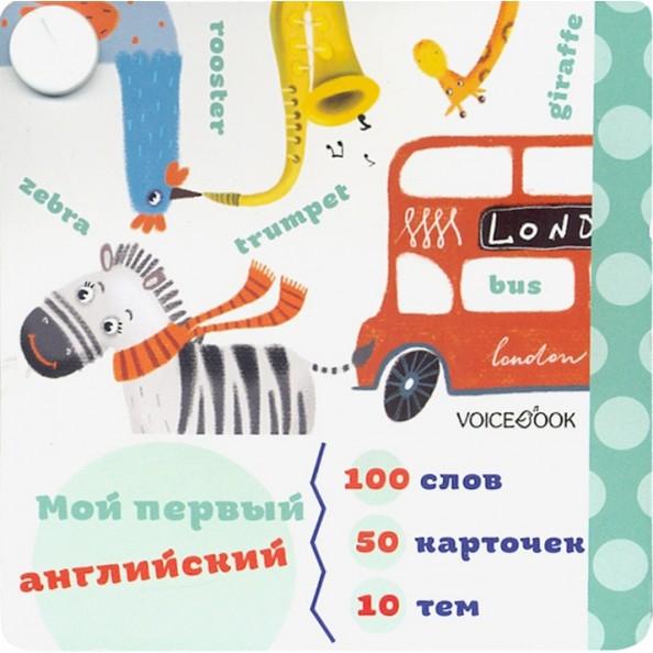 Книга VoiceBook Мой первый английский. Карточки-веер для изучения английского языка. Часть 1