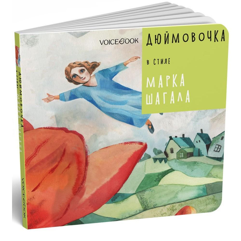 Книга VoiceBook Сказки в стиле великих художников. Дюймовочка в стиле Марка Шагала