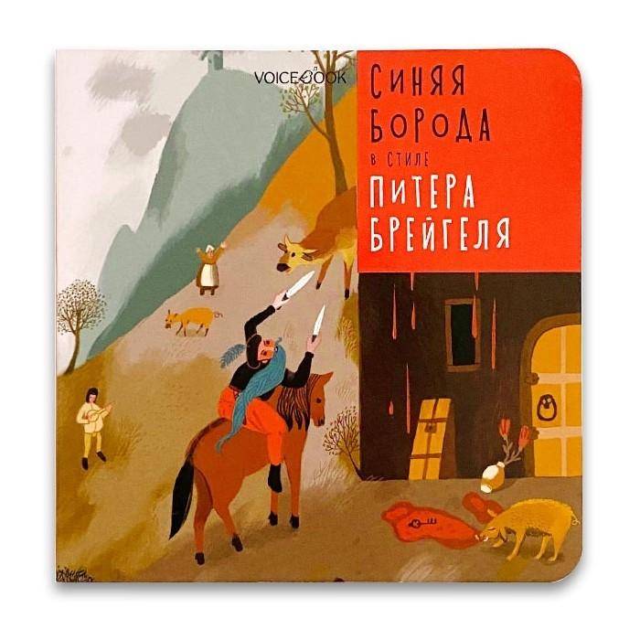 Книга VoiceBook VoiceBook Сказки в стиле великих художников. Синяя Борода в стиле Питера Брейгеля