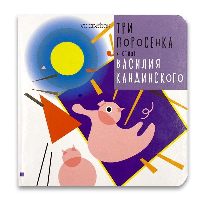 Книга VoiceBook Сказки в стиле великих художников. Три поросенка в стиле Василия Кандинского