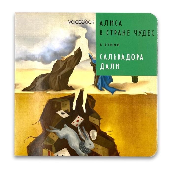 Книга VoiceBook Сказки в стиле великих художников. Алиса в стране чудес в стиле Сальвадора Дали