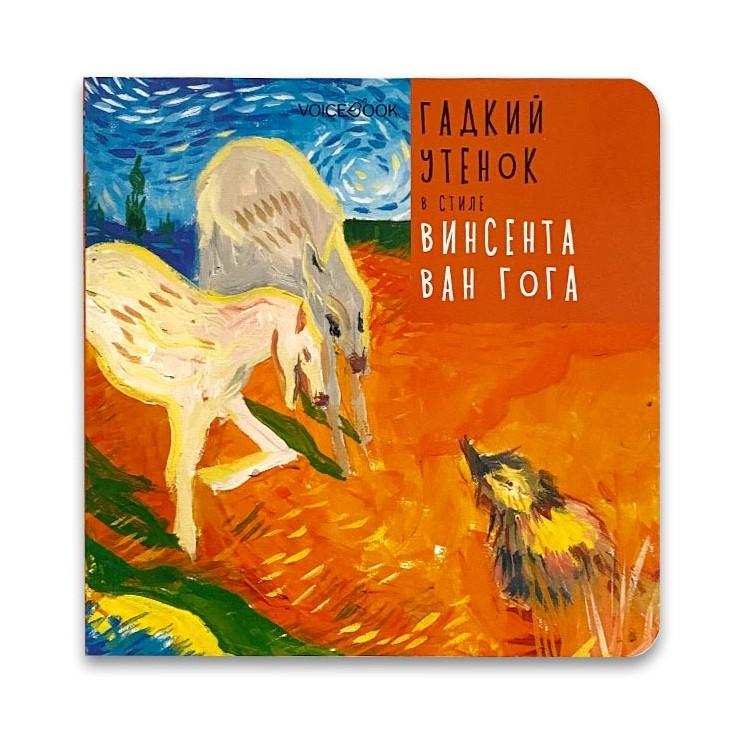 Книга VoiceBook Сказки в стиле великих художников. Гадкий утенок в стиле Винсента Ван Гога