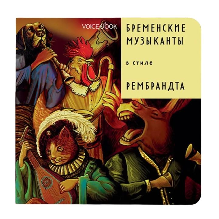 Книга VoiceBook Сказки в стиле великих художников. Бременские музыканты в стиле Рембрандта