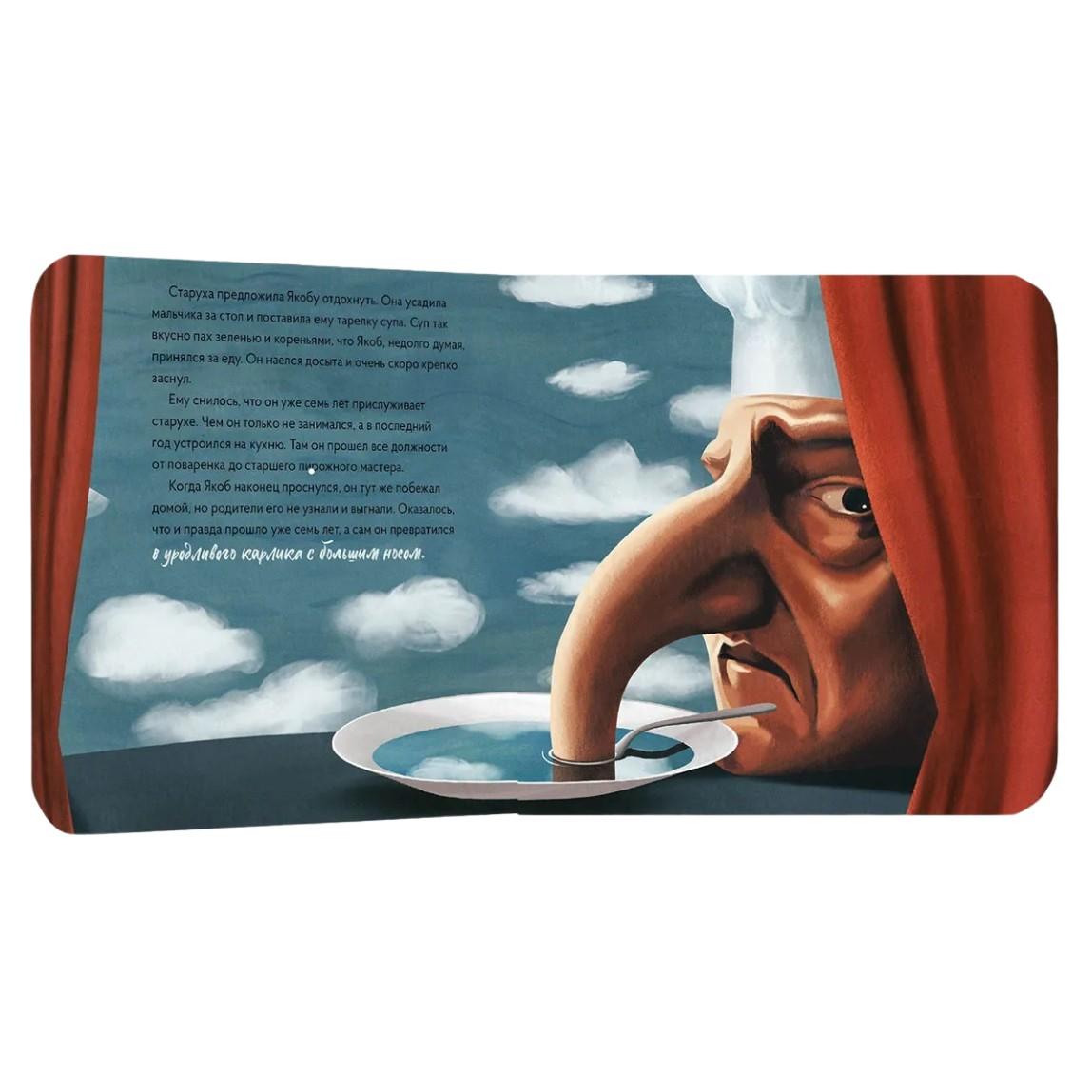 Книга VoiceBook Сказки в стиле великих художников. Карлик Нос в стиле Рене Магритта