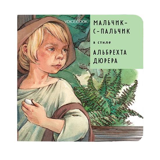 Книга VoiceBook Сказки в стиле великих художников. Мальчик-с-пальчик в стиле Альбрехта Дюрера