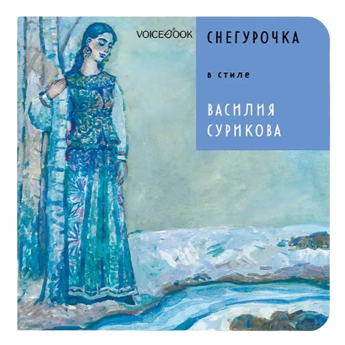 Книга VoiceBook Сказки в стиле великих художников. Снегурочка в стиле Василия Сурикова