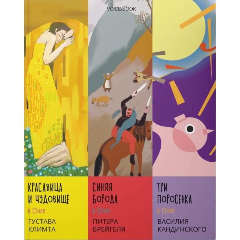 Книга VoiceBook Сказки в стиле великих художников. Чаcть 1. Климт, Брейгель, Кандинский