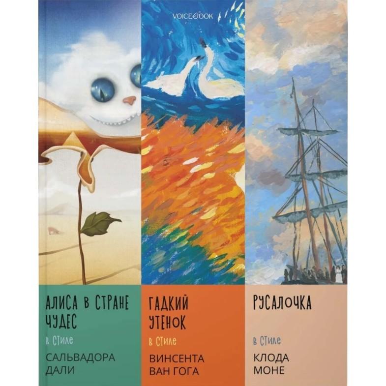 Книга VoiceBook Сказки в стиле великих художников. Чаcть 2. Дали, Ван Гог, Моне
