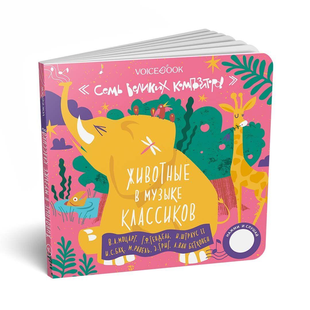 Книга VoiceBook Семь великих композиторов. Животные в музыке классиков серия 100 великих комплект из 42 книг