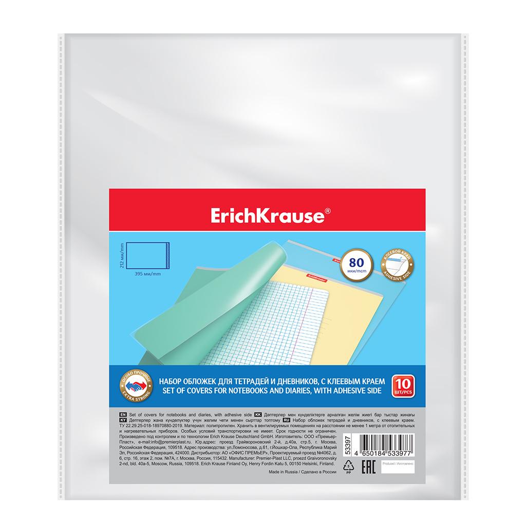 Фото - Набор пласткиковых обложек ErichKrause Fizzy Clear для тетрадей и дневников 80 мкм erichkrause набор универсальных обложек для тетрадей и дневников с клеевым краем 212х395 10 штук бесцветный