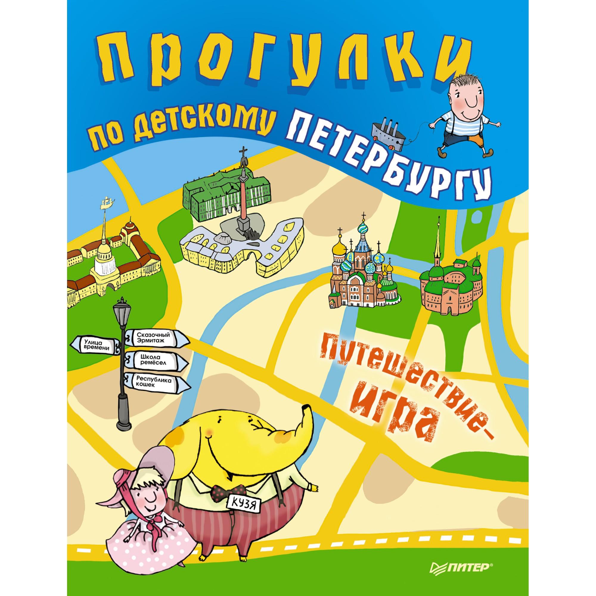 Книга Питер Вы и ваш ребенок. Прогулки по детскому Петербургу