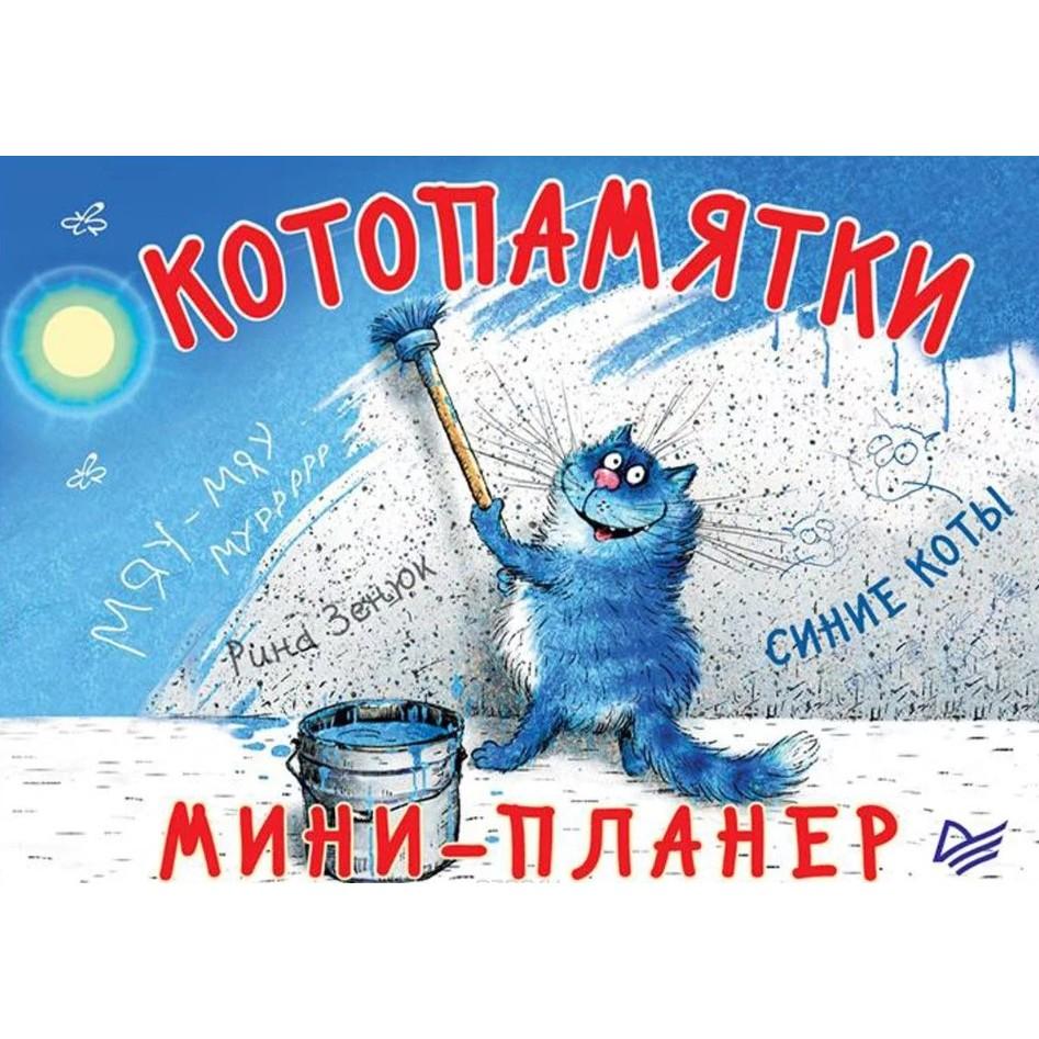 Мини-планер Питер Котопамятки. Синие коты