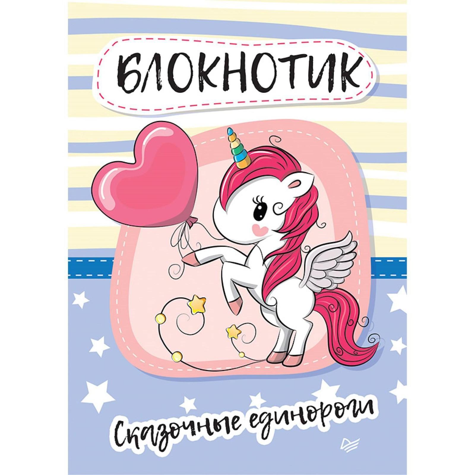 Блокнот Питер Блокнотик Сказочные единороги