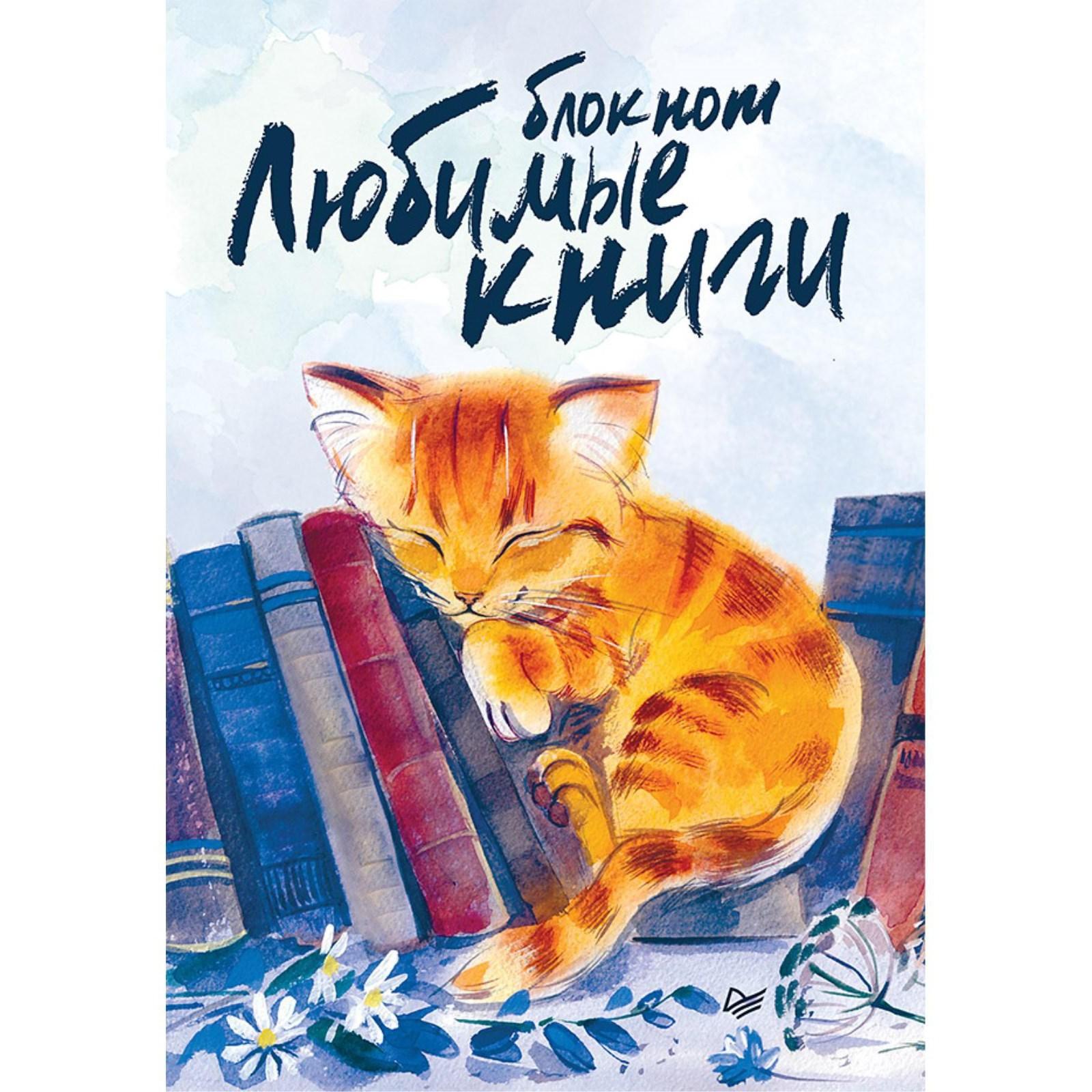 Блокнот Питер Любимые книги. Котик