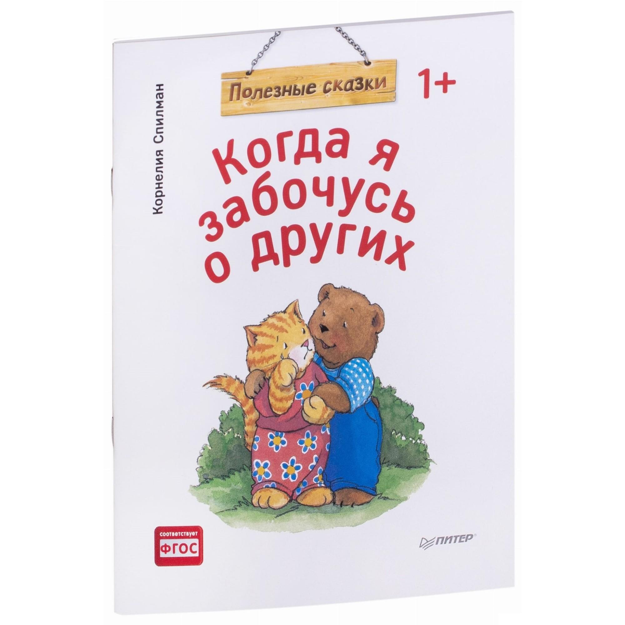 Книга Питер Вы и ваш ребенок. Когда я забочусь о других. Полезные сказки