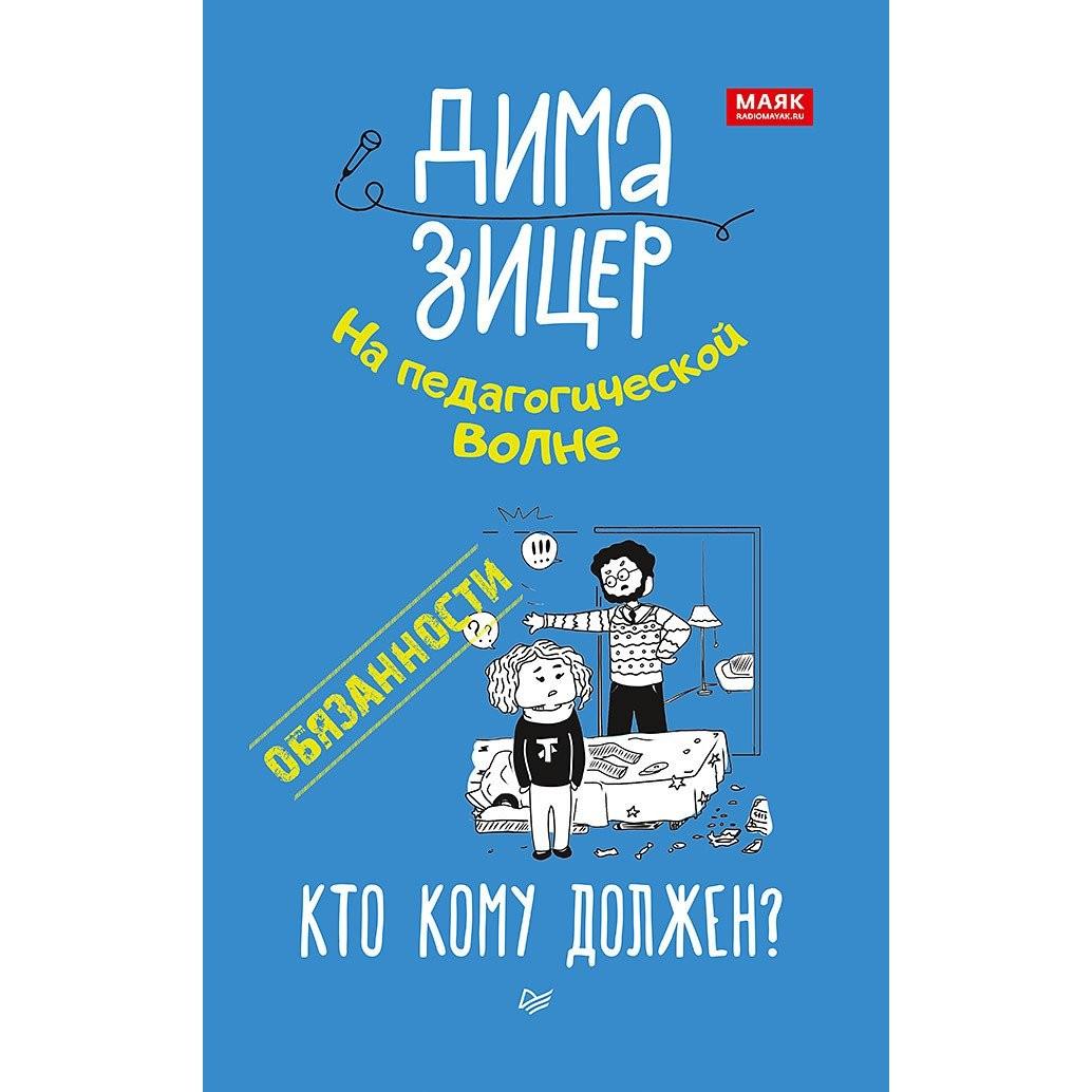 Книга Питер Родителям о детях. Обязанности. Кто кому должен?