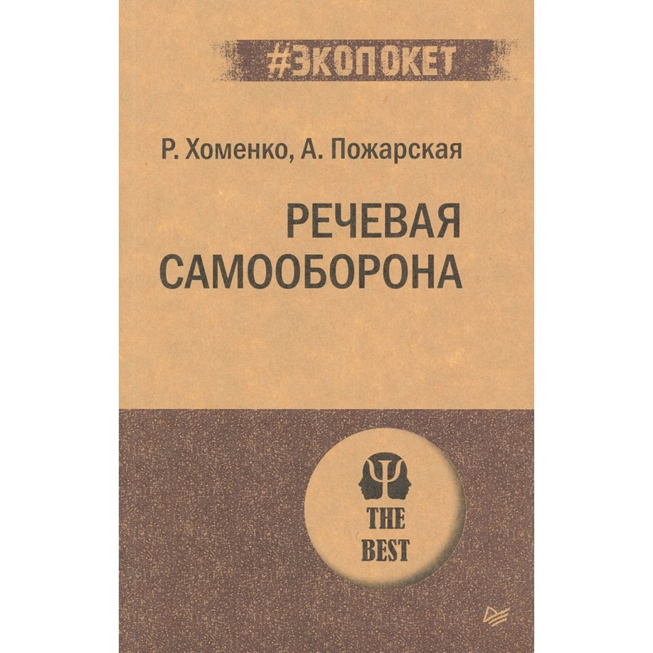 Книга Питер #экопокет. Речевая самооборона