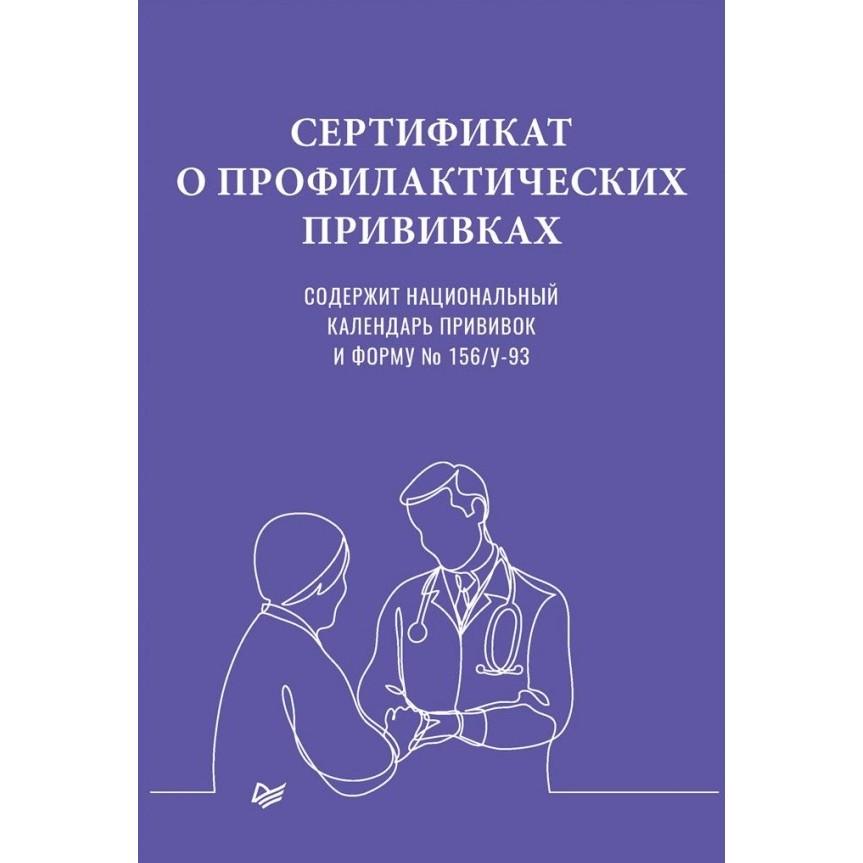 Книга Питер Сертификат о профилактических прививках
