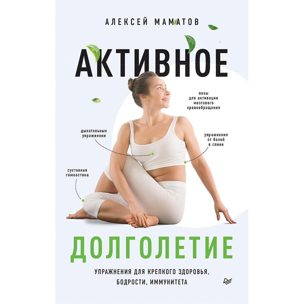 Книга Питер Советы врача. Активное долголетие. Упражнения для крепкого здоровья, бодрости, иммунитета